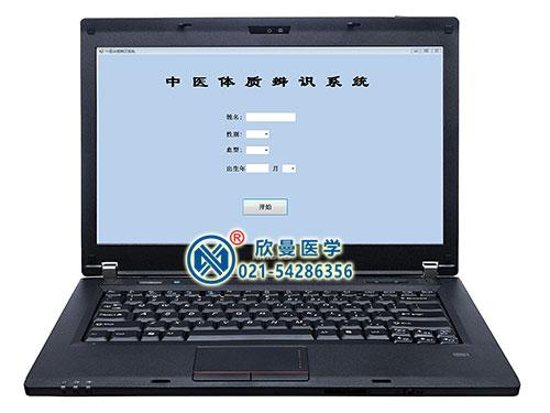 XM-TZ01中医体质辨识系统