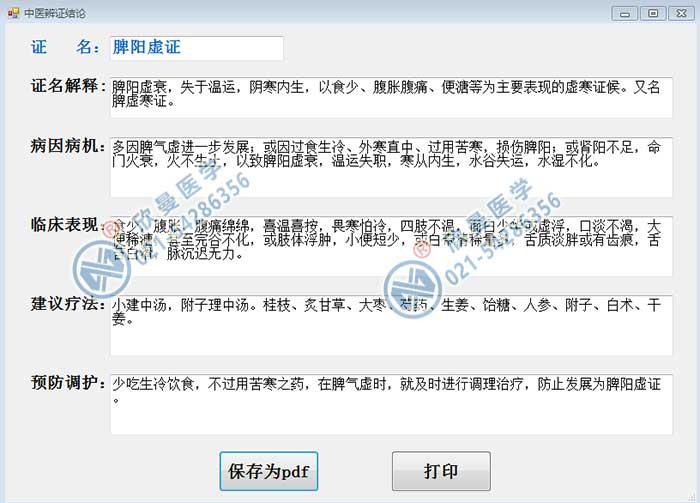中医面诊问诊检测采集分析系统辩证结论