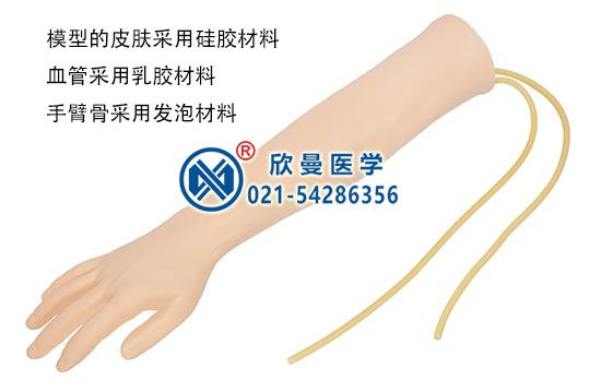 高级静脉穿刺训练手臂模型