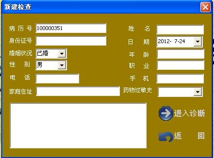中医舌像采集分析仪初诊信息录入