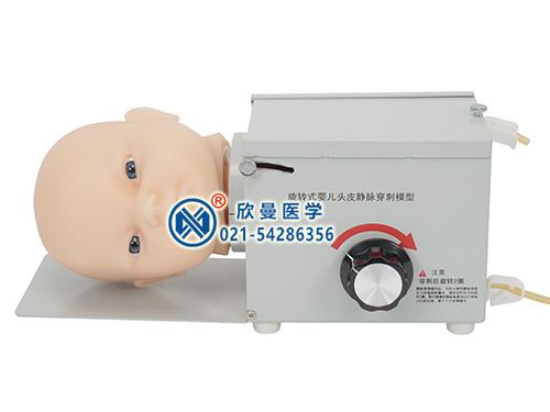 XM-T4旋转式婴儿头皮静脉穿刺模型