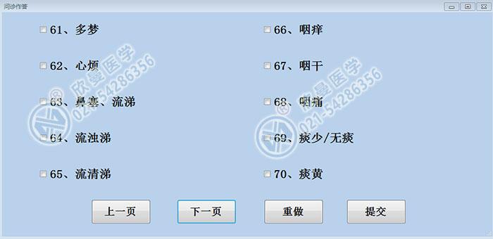 中医面诊检测分析系统问诊界面
