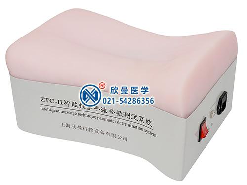 ZTC-II推拿手法参数测定系统