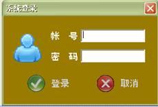 中医舌诊仪用户登录界面