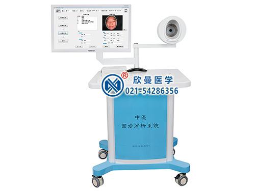 中医面诊、问诊检测采集分析系统 中医面像仪