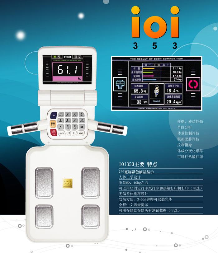 IOI353人体成分分析仪显示屏幕
