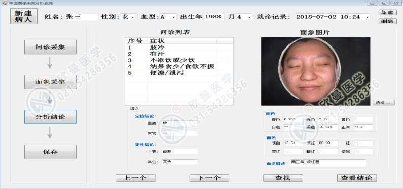 中医面诊检测分析系统面像采集界面